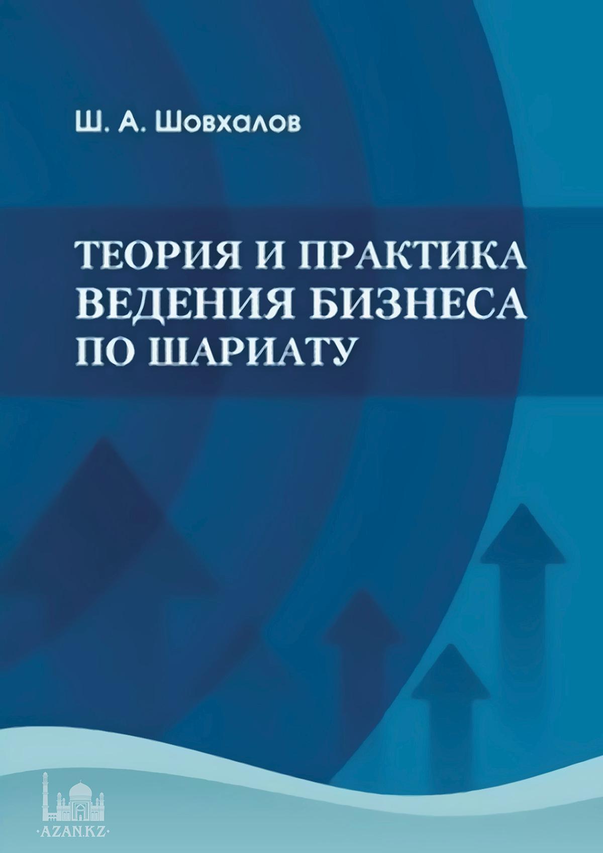 book radiochemistry
