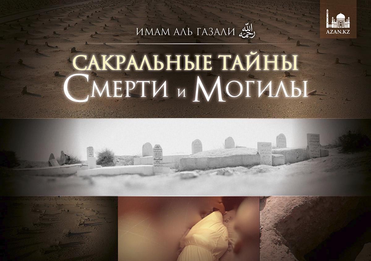 Книги имама аль газали скачать бесплатно