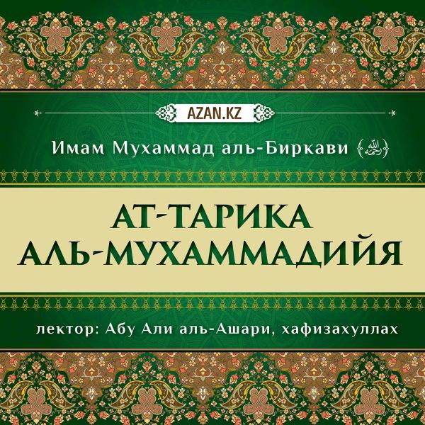 Ат-Тарика аль-Мухаммадийя