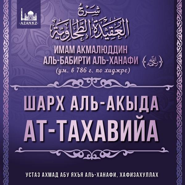 Комментарий имама Акмалюддина аль-Бабирти ко «Акыда ат-Тахавийя»