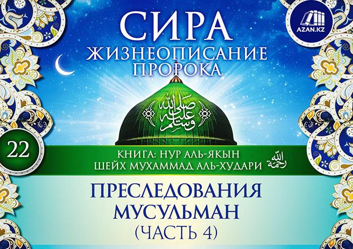 Часть 22. Преследования мусульман (часть 4)