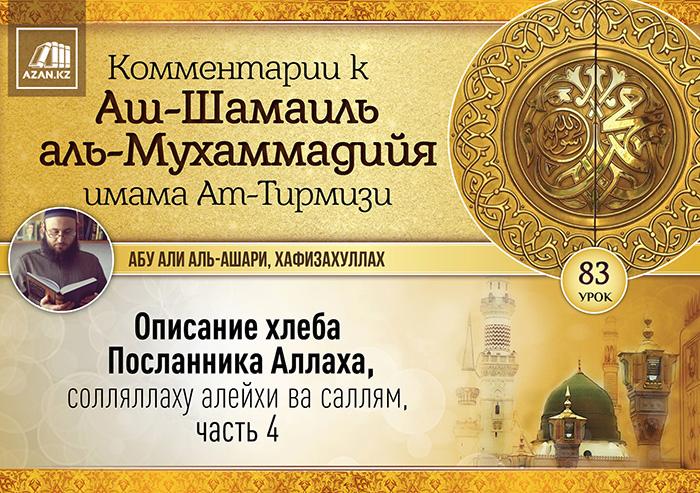 83 урок. Описание хлеба Посланника Аллаха, солляллаху алейхи ва саллям, часть 4 (Адабы приема пищи)