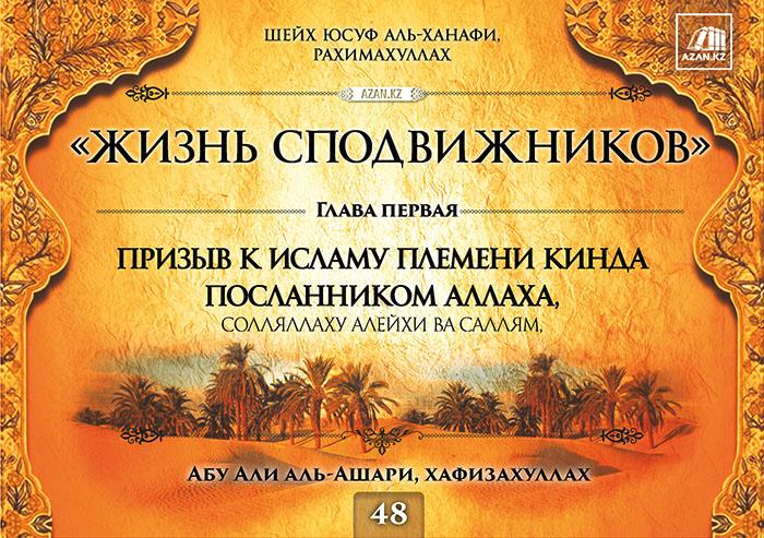 Часть 48. Призыв к Исламу племени Кинда Посланником Аллаха, солляллаху алейхи ва саллям