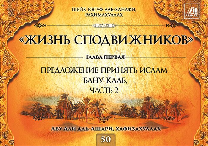 Часть 50. Предложение принять Ислам бану Кааб, часть 2