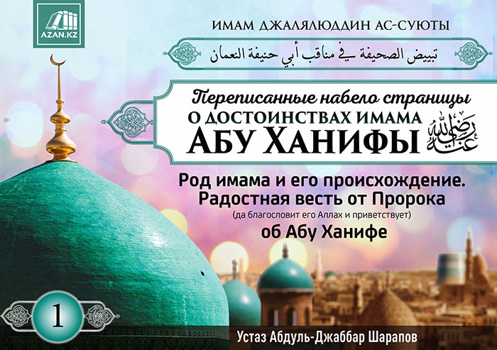 1 урок. Род имама и его происхождение; Радостная весть от Пророка (да благословит его Аллах и приветствует) об Абу Ханифе