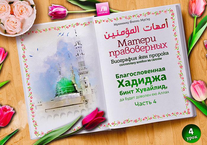 4. Благословенная Хадиджа бинт Хувайлид, да будет доволен ею Аллах. Часть 4