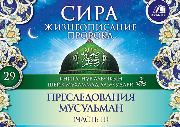 Часть 29. Преследования мусульман (часть 11)