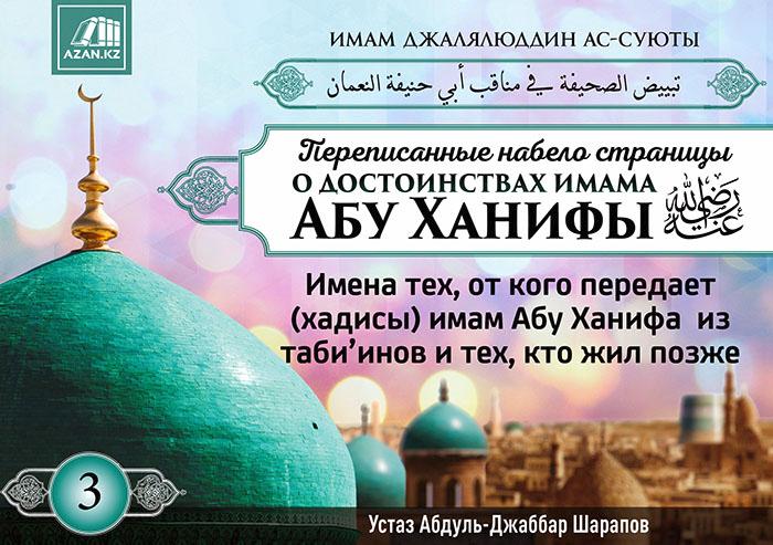 3 урок. Имена тех, от кого передает (хадисы) имам Абу Ханифаиз таби'инов и тех, кто жил позже