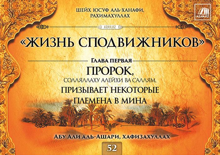 Часть 52. Пророк, солляллаху алейхи ва саллям, призывает некоторые племена в Мина