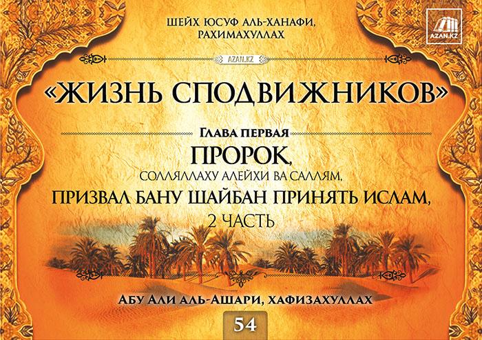 Часть 54. Пророк, солляллаху алейхи ва саллям, призвал бану Шайбан принять Ислам, часть 2