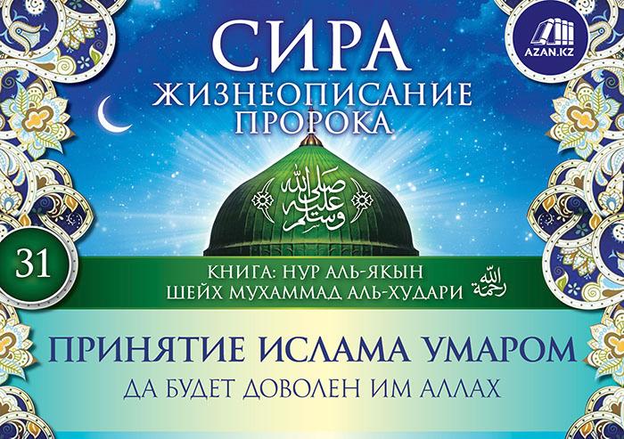 Часть 31. Принятие Ислама Умаром