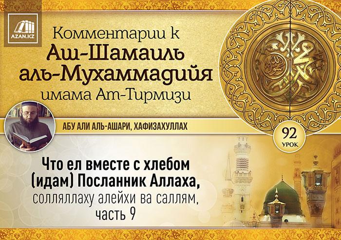 92 урок. Что ел вместе с хлебом (идам) Посланник Аллаха, солляллаху алейхи ва саллям, часть 9