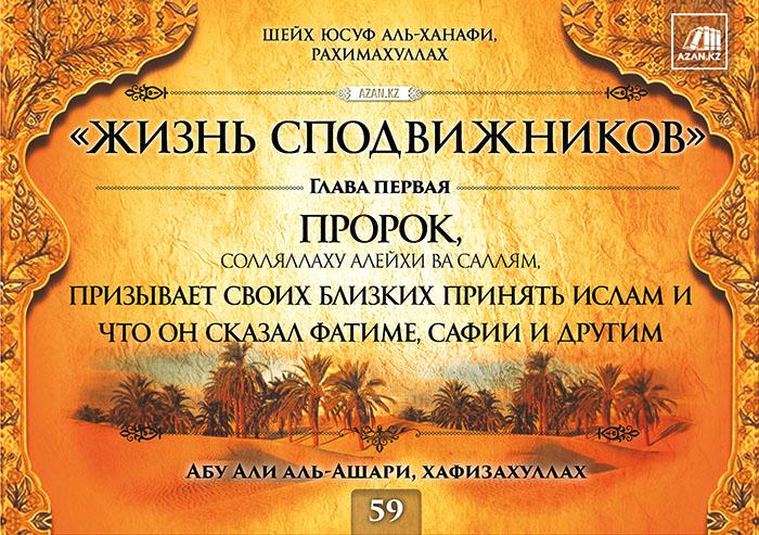Часть 59. Пророк, солляллаху алейхи ва саллям, призывает своих близких принять Ислам и что он сказал Фатиме, Сафии и другим