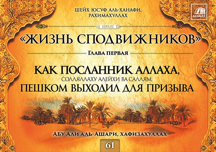 Часть 61. Как Посланник Аллаха, солляллаху алейхи ва саллям, пешком выходил для призыва