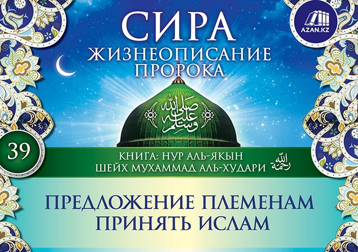 Часть 39. Предложение племенам принять Ислам