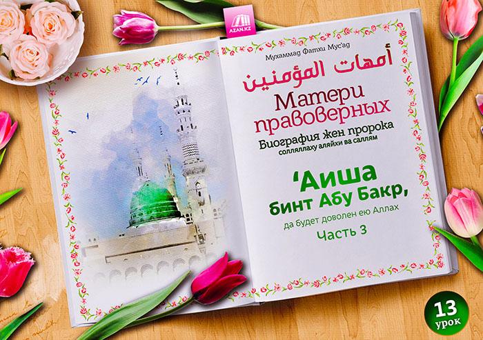 13. Аиша бинт Абу Бакр, да будет доволен ею Аллах. Часть 3