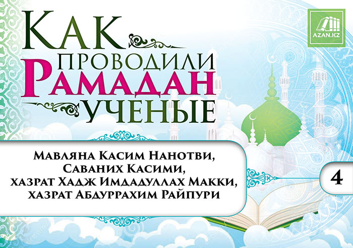 4 часть. Рамадан мавляны Касима Нанотви; Саваних Касими; Хадж Имдадуллаха Макки; Абдуррахима Райпури