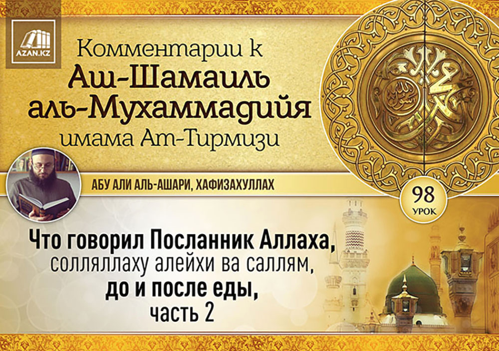 98 урок. Что говорил Посланник Аллаха, солляллаху алейхи ва саллям, до и после еды, часть 2