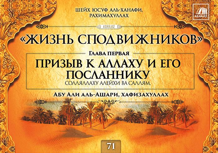 Часть 71. Хадис Алькамы о сути веры и призыва к вере и религиозным обязанностям