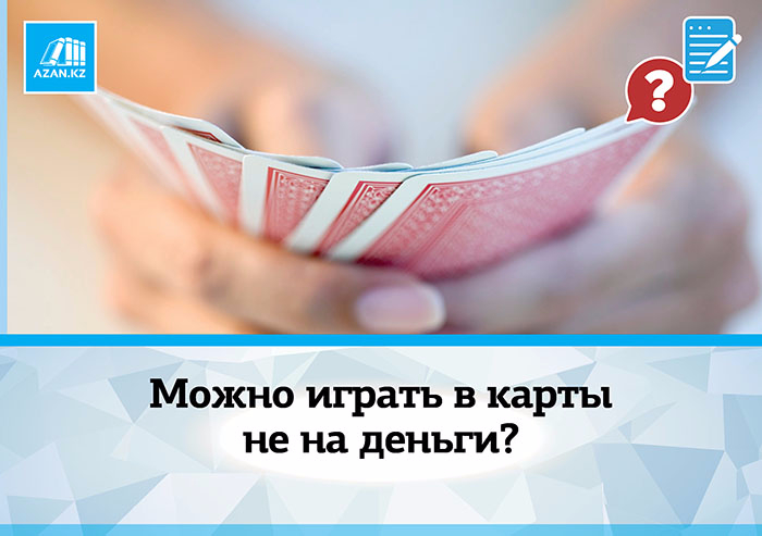 в карты играть харам