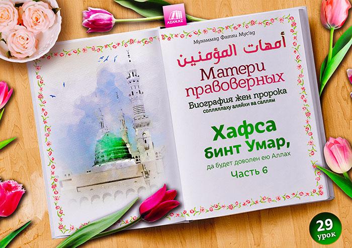 29. Хафса бинт Умар, да будет доволен ею Аллах. Часть 6
