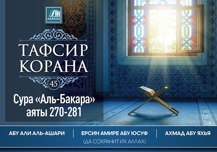 тафсир корана на русском ибн касир