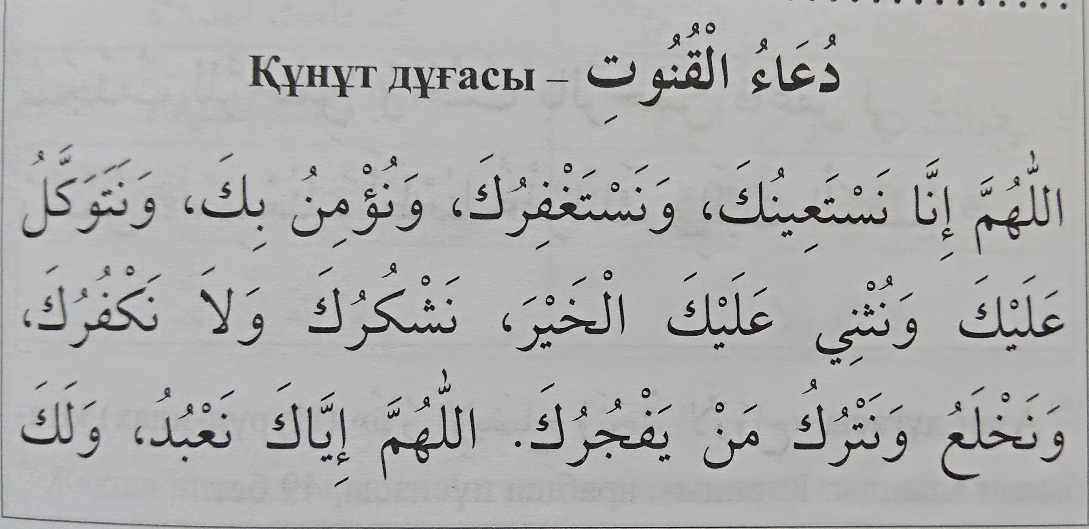 """Мусульманам на заметку: дуа """"кунут"""" мусульманам на заметку."""