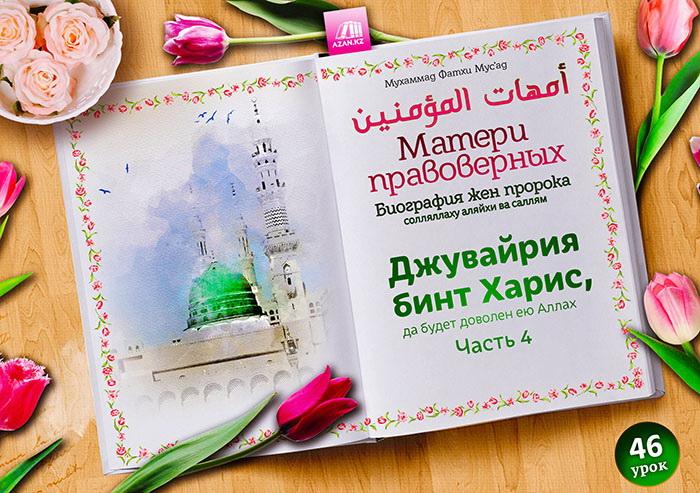 46. Джувайрия бинт Харис, да будет доволен ею Аллах. Часть 4