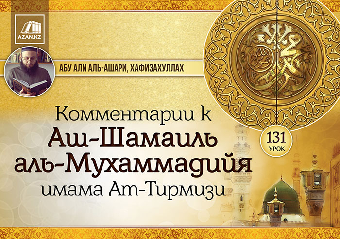 131 урок. Глава о сне Посланника Аллаха, солляллаху алейхи ва саллям, часть 5