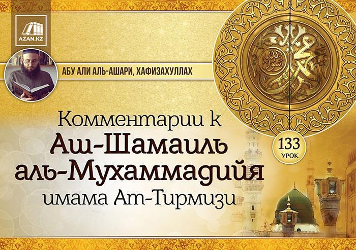 133 урок. Глава о сне Посланника Аллаха, солляллаху алейхи ва саллям, часть 7