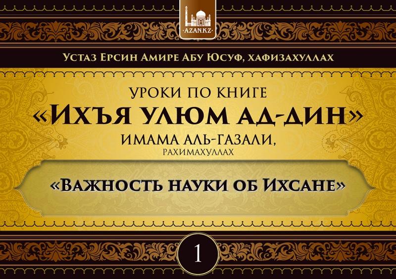 Урок 1. Важность науки об Ихсане