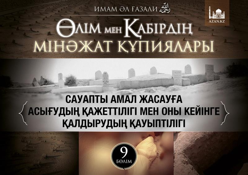 9 бөлім: Сауапты амал жасауға асығудың қажеттілігі мен оны кейінге қалдырудың қауыптілігі