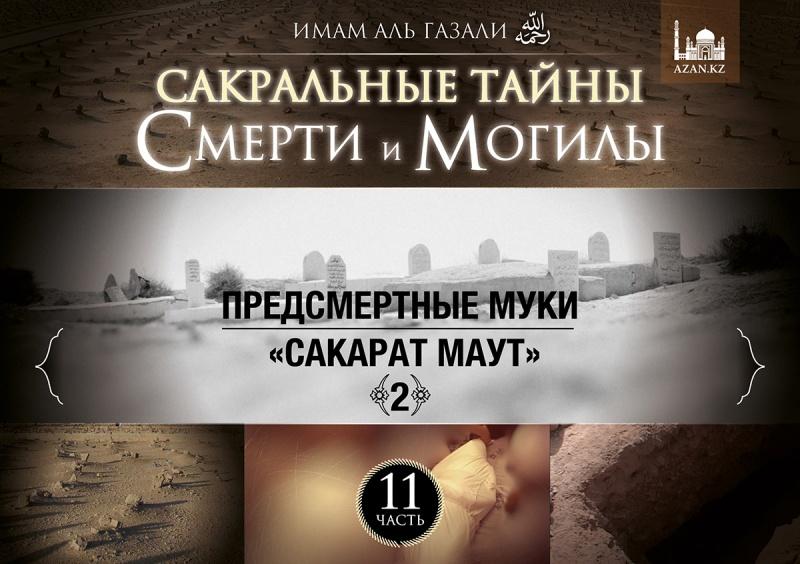 Часть 11: Предсмертные муки - Сакарат Маут, часть 2