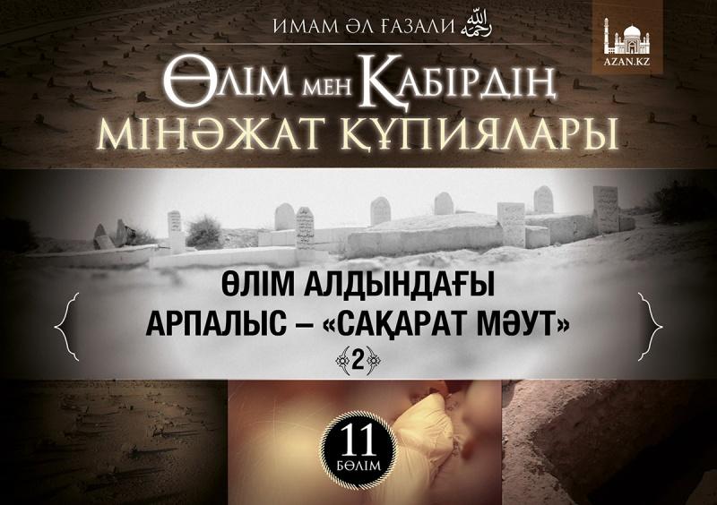 11 бөлім: Өлім алдындағы арпалыс – Сақарат Мәут, 2 бөлім