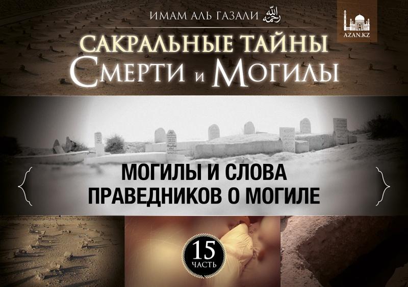 Часть 15: Могилы и слова праведников о могиле
