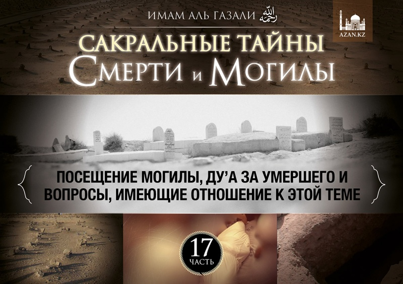 Часть 17: Посещение могилы, ду'а за умершего и вопросы, имеющие отношение к этой теме