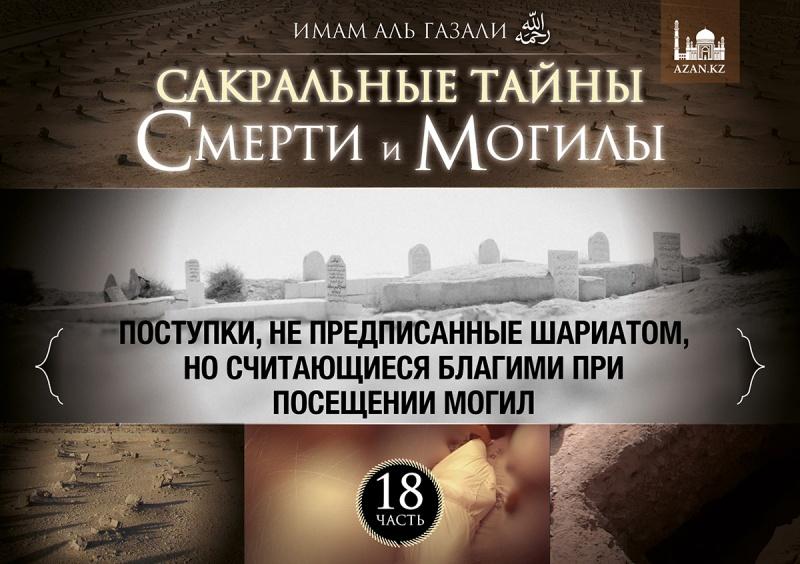 Часть 18: Поступки, не предписанные Шариатом, но считающиеся благими при посещении могил