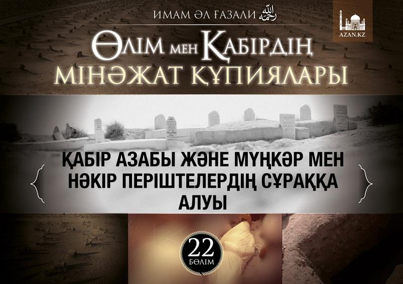 22 бөлім: Қабір азабы және Мүңкәр мен Нәкір періштелердің сұраққа алуы