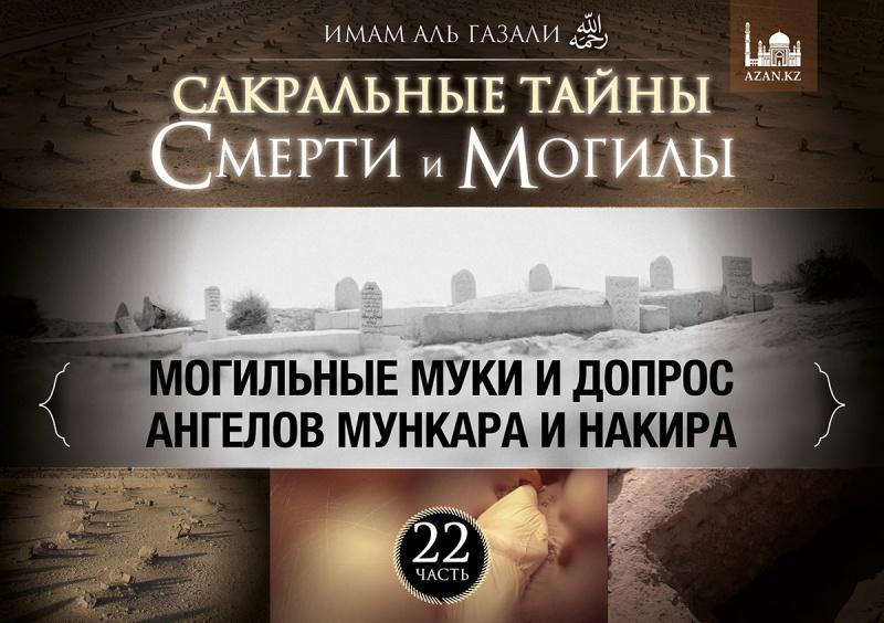 Часть 22: Могильные муки и допрос ангелов Мункара и Накира