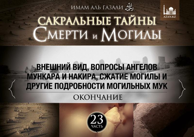 Часть 23: Внешний вид, вопросы ангелов Мункара и Накира, сжатие могилы и другие подробности могильных мук (окончание)