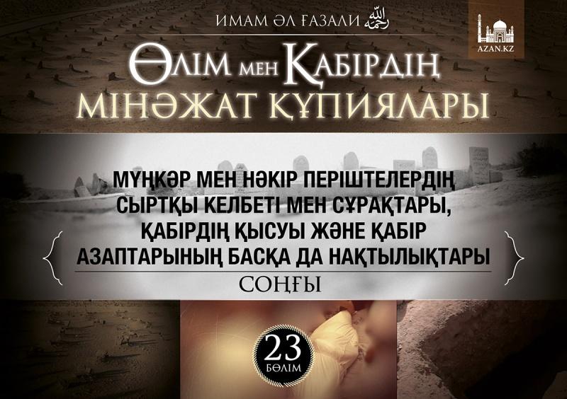 23 бөлім: Мункар мен Накир періштелердің сыртқы келбеті мен сұрақтары, қабірдің қысуы және қабір азаптарына байланысты басқа да нақтылықтар (соңғы)